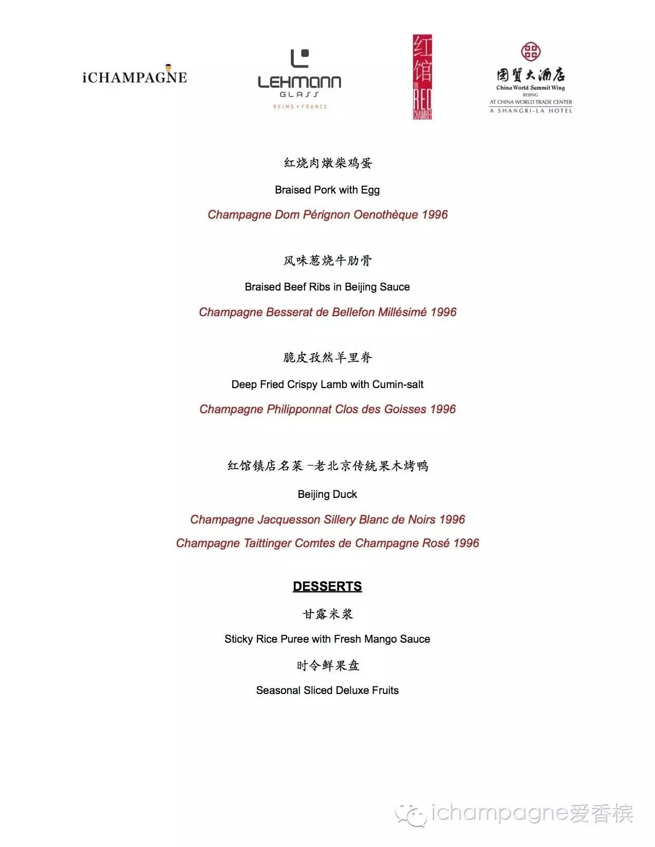 6.10 北京 I 1996 Grand Champagne & 红馆北方菜 晚宴
