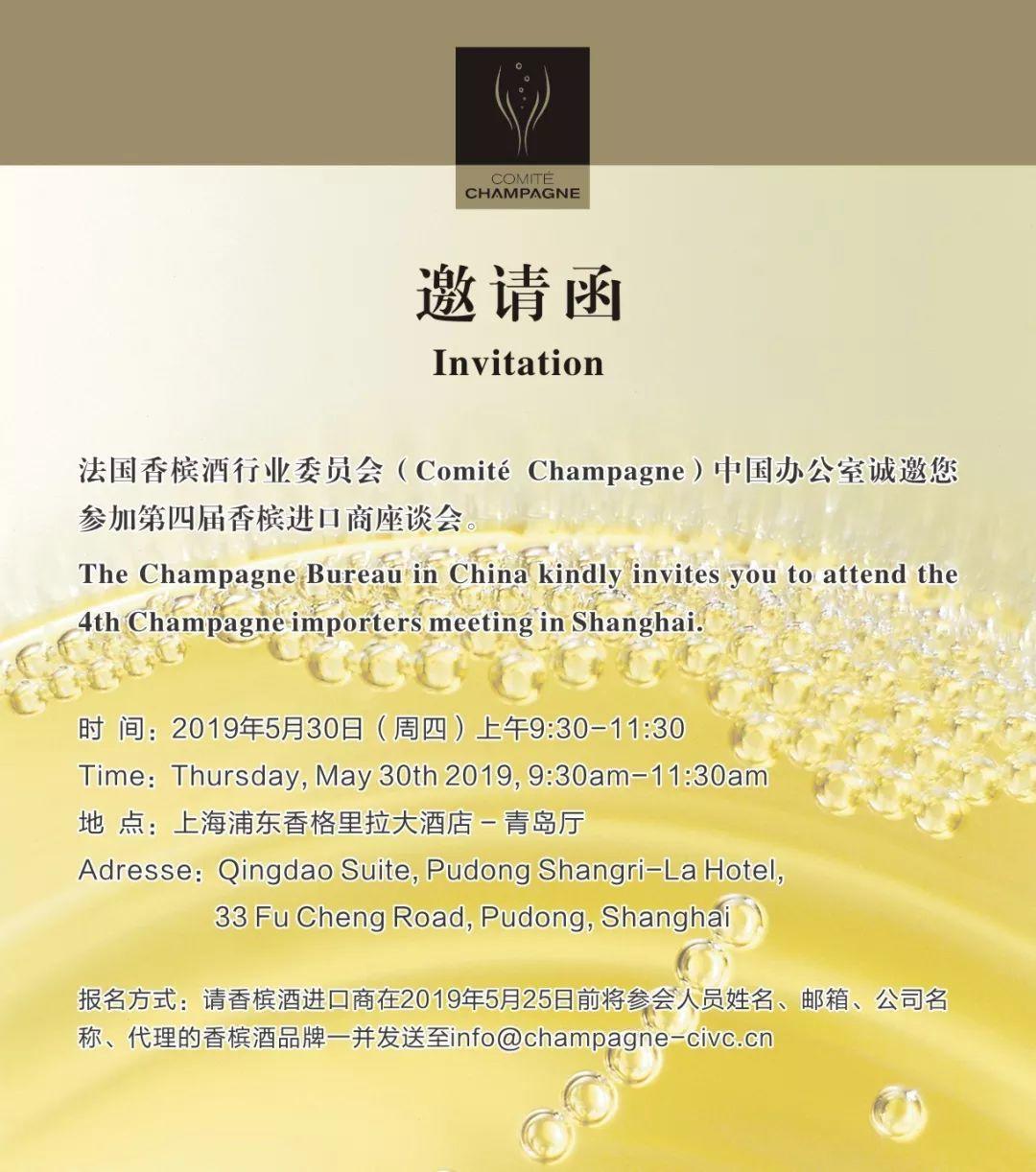 第四届香槟进口商座谈会,我们在上海等你!