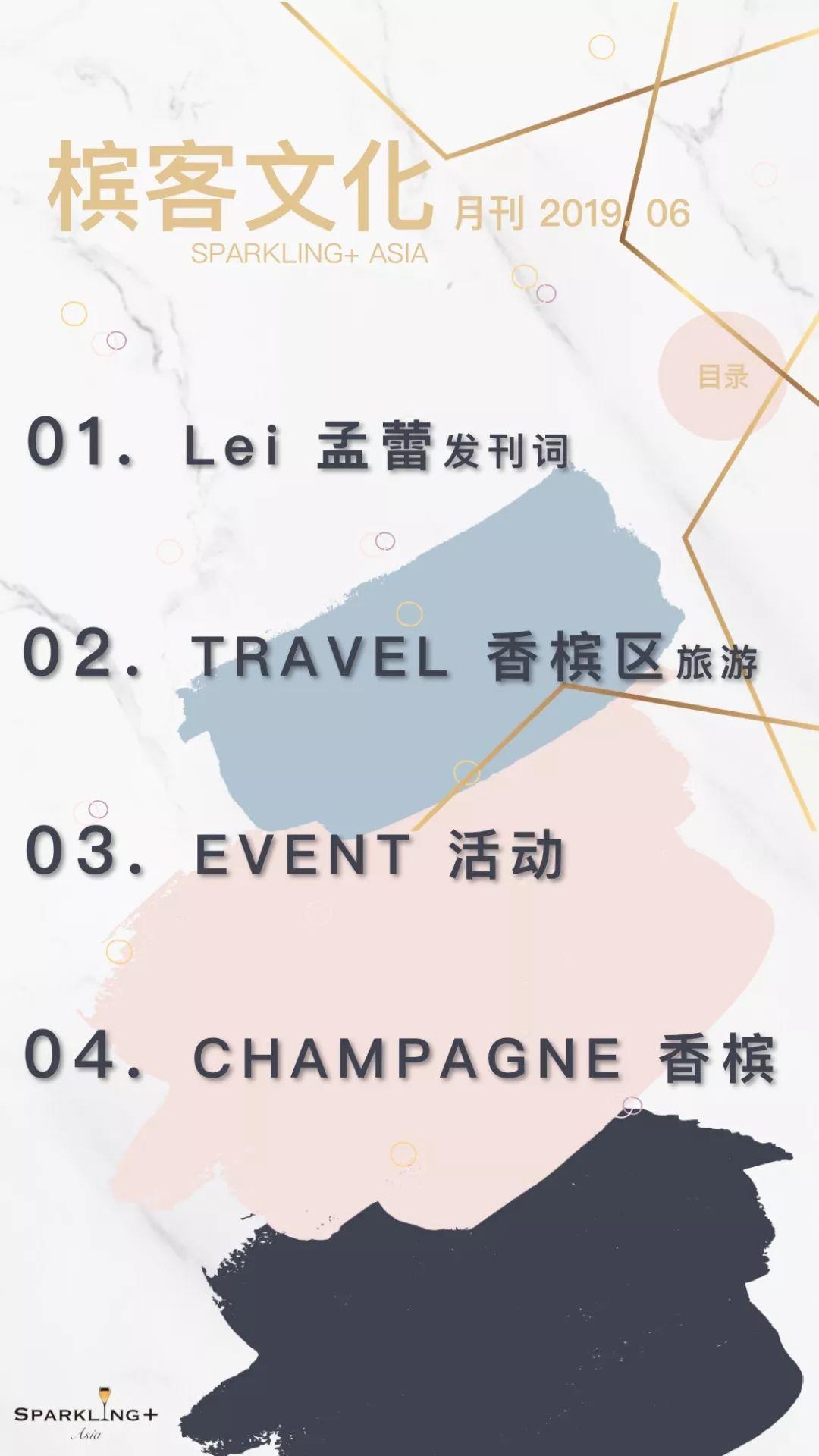 这个初夏...香槟气略重!  槟客月刊 2019.06