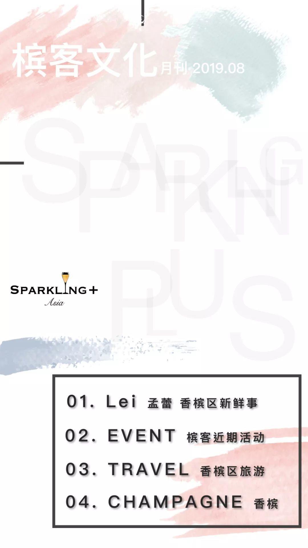 槟客月刊 2019.08   夏末の香槟新鲜事
