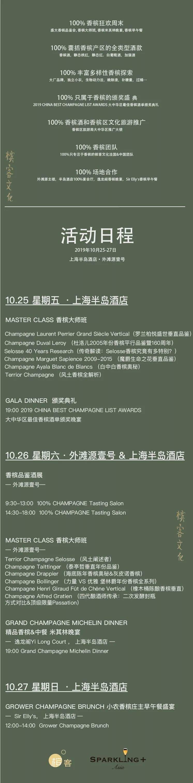 2019 展商介绍   堡林爵香槟 Champagne Bollinger
