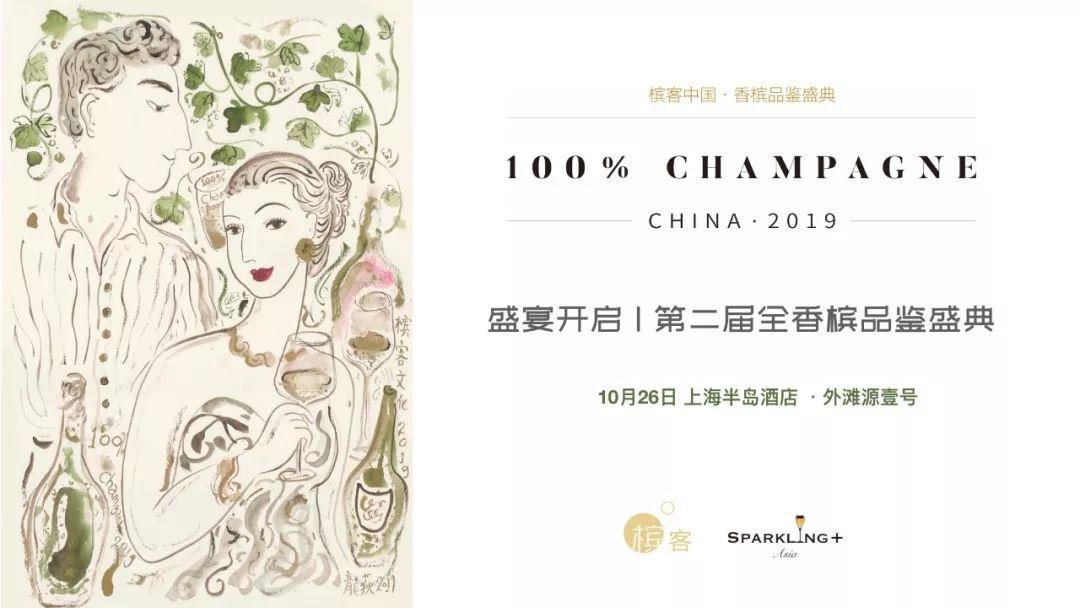 2019 展商介绍   Champagne Pertois-Moriset