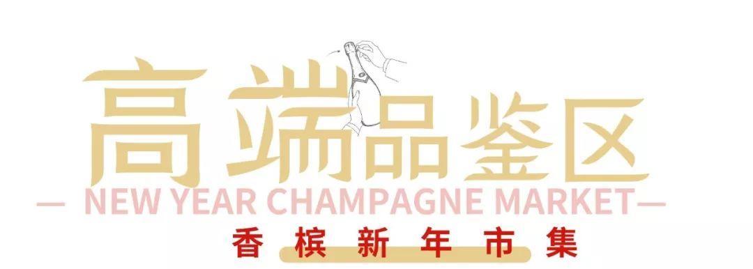 12.21香槟市集,全国限时限量节日特惠香槟酒单上线