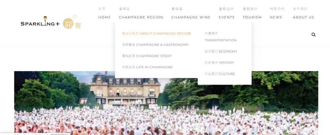 香槟届的百科全书式中文网站查阅指南