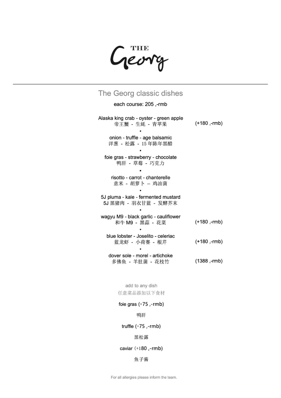槟客买醉指南2020 | 北京玉河畔的仲夏三重奏 The Georg