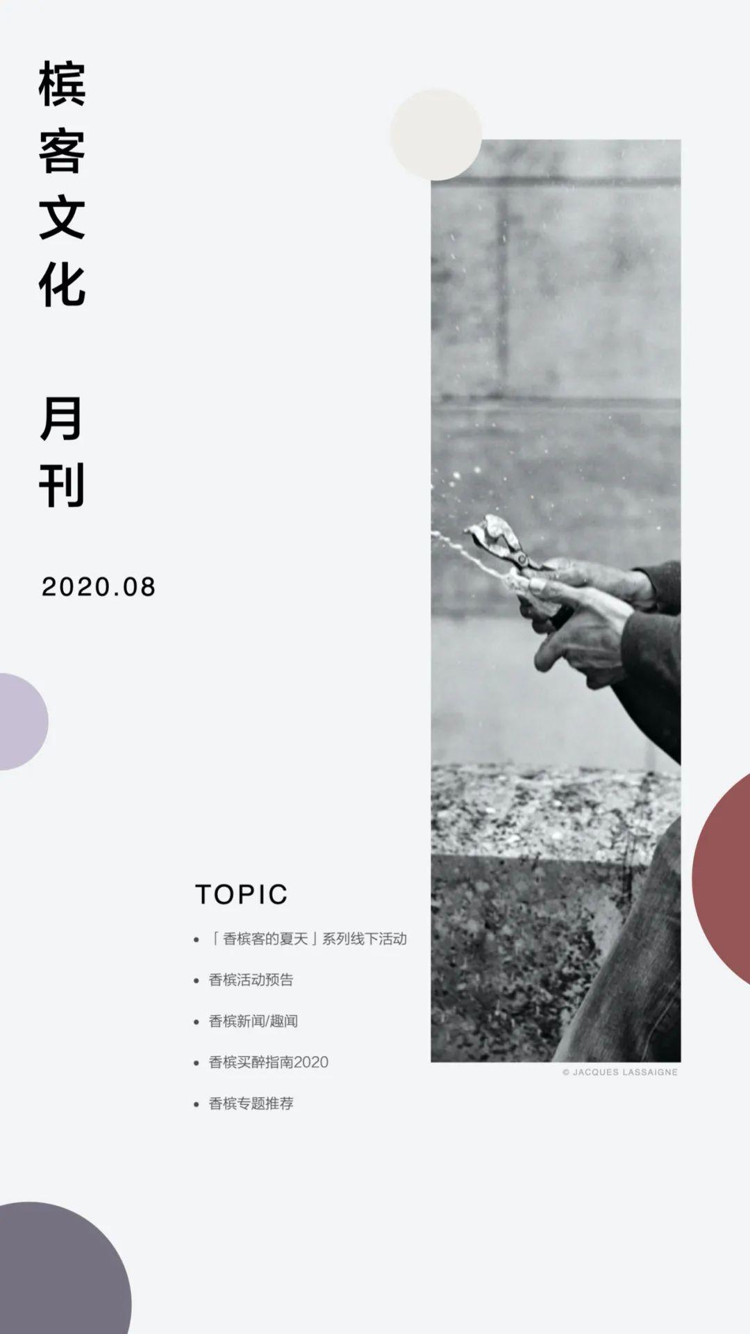 槟客月刊 | 2020.8
