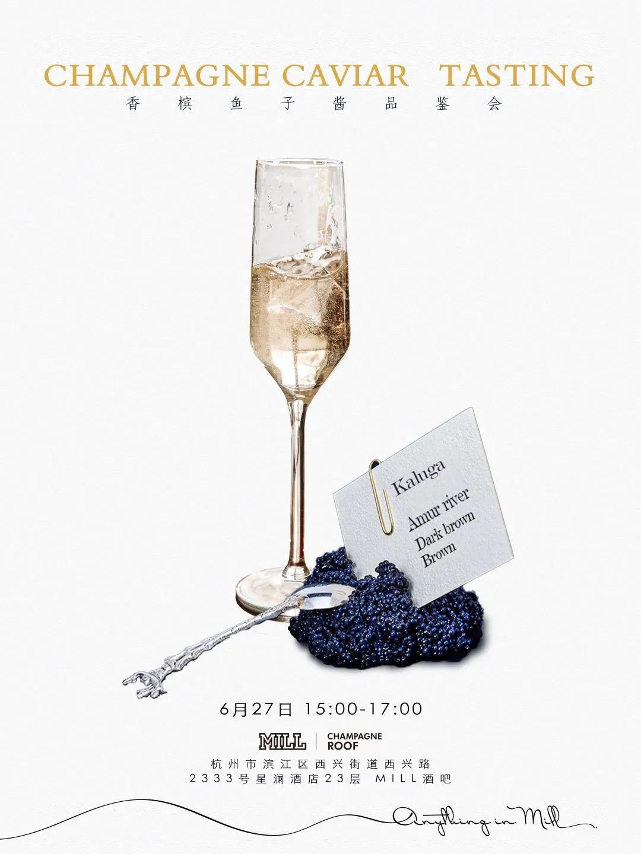 6.27 杭州 | 23 层露台上享香槟鱼子酱经典下午茶!