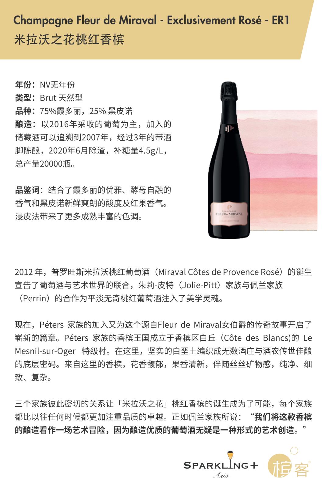 6.26 北京 | 高仓 TAKAKURA × 槟客文化,摩登割烹与香槟的首场奇妙之旅
