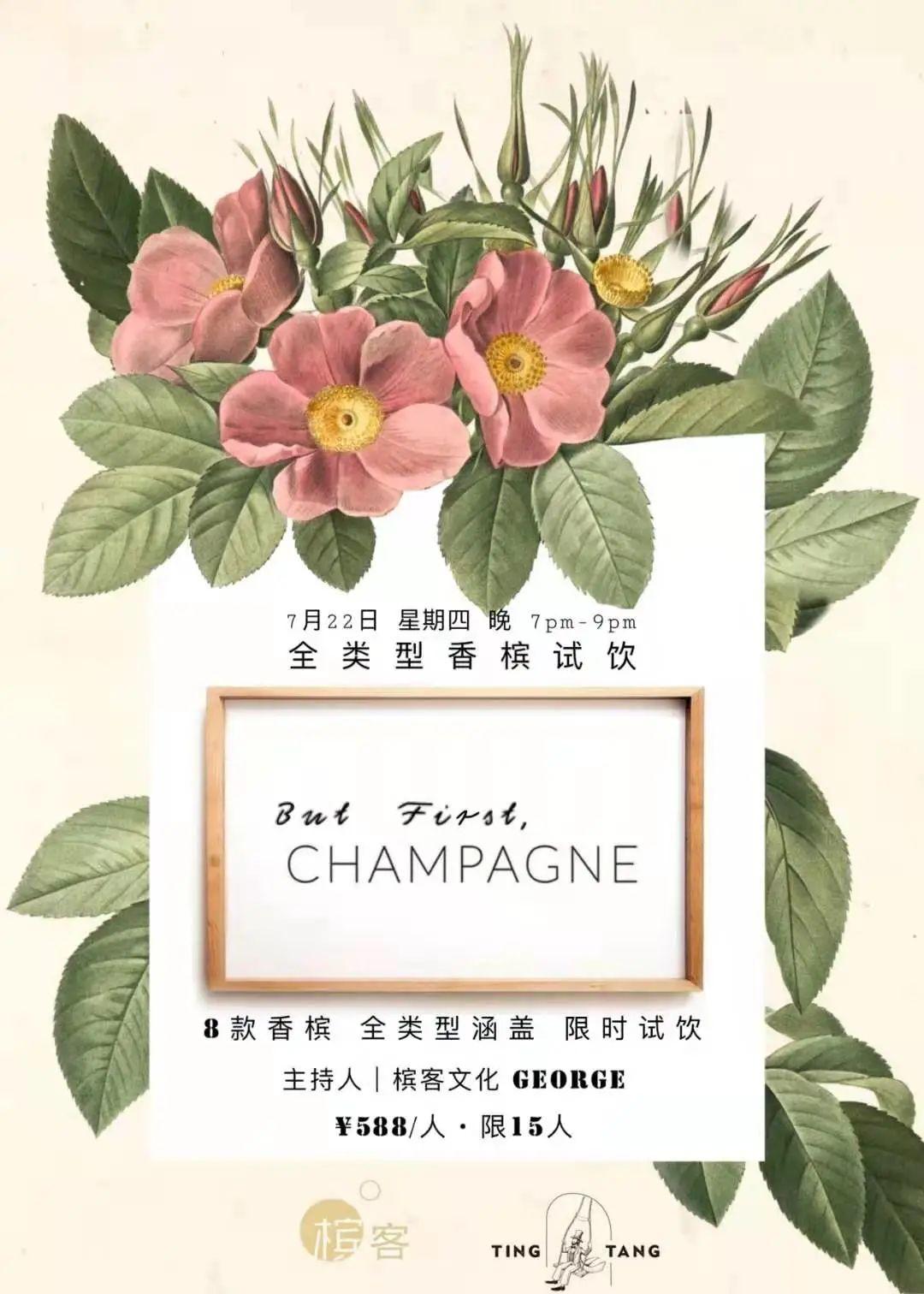 7.22 南京 | Ting Tang 里的全类型香槟畅饮局!